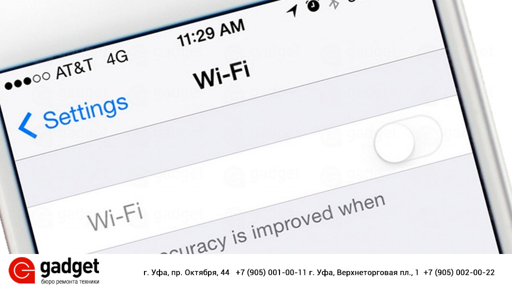 wi fi iphone