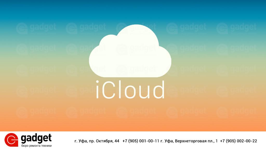 почистить icloud