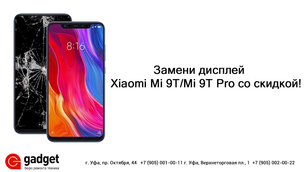 замена дисплея Xiaomi Mi 9T