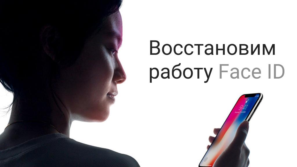 Не работает Face ID на iPhone. Решение.