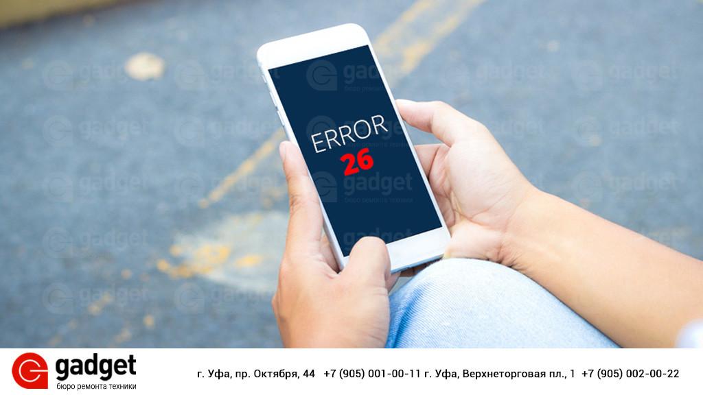 iPhone ошибка 26