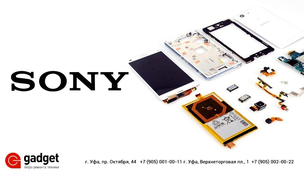 ремонт Sony в Уфе