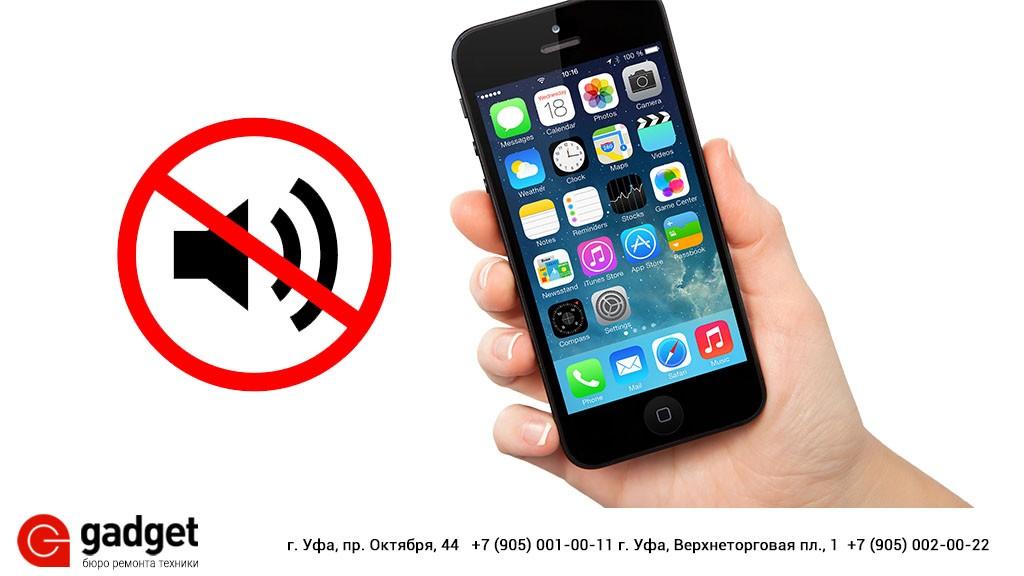 Не работает микрофон на Айфон 5