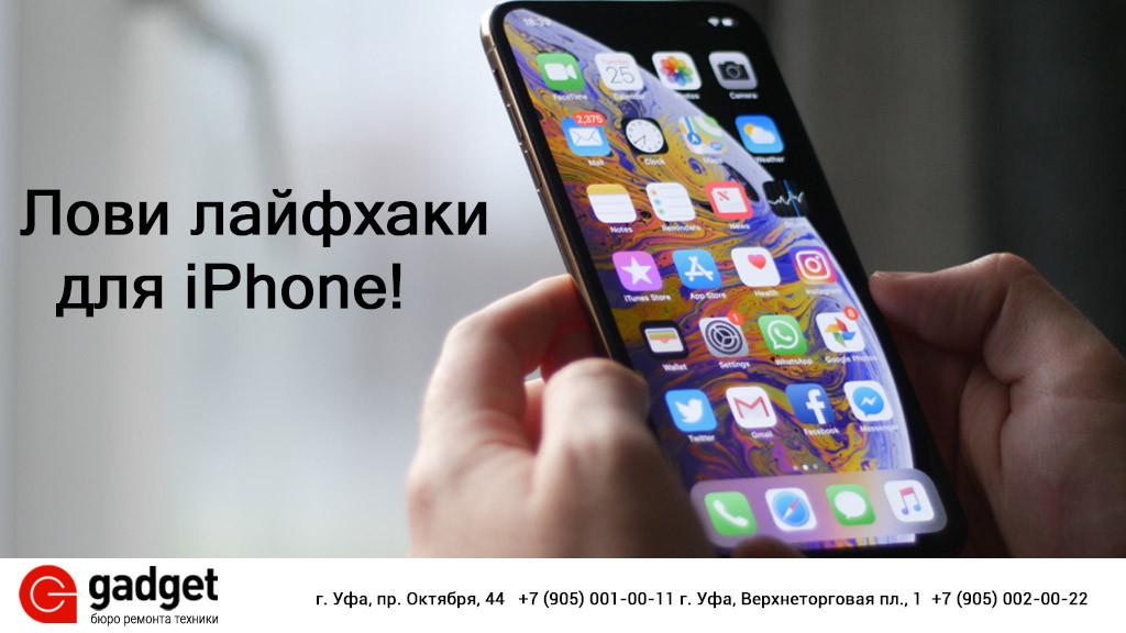 лайфхаки для айфона