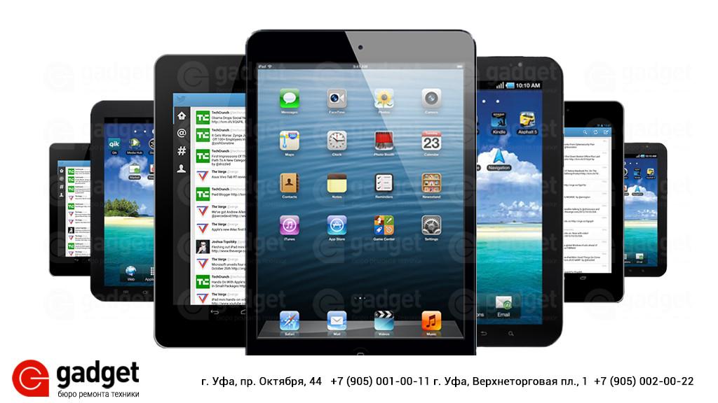 Ремонт планшетов в Гаджет Уфа