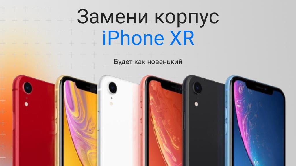 Замена корпуса iPhone XR