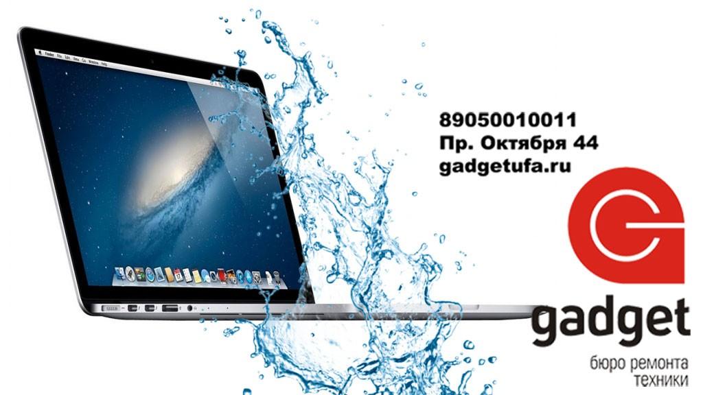 Ремонт MacBook в Уфе