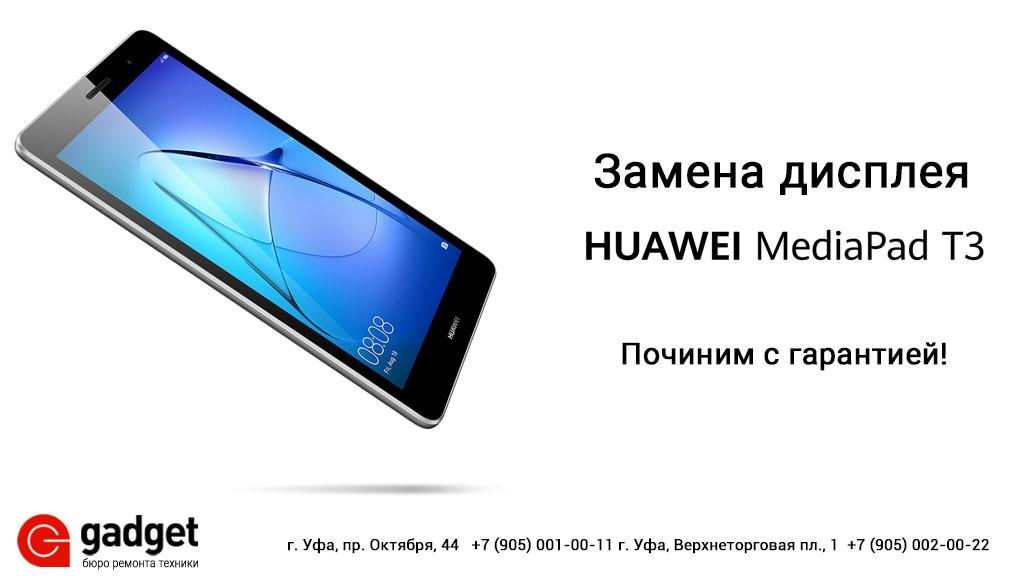 Замена экрана Huawei MediaPad T3 10