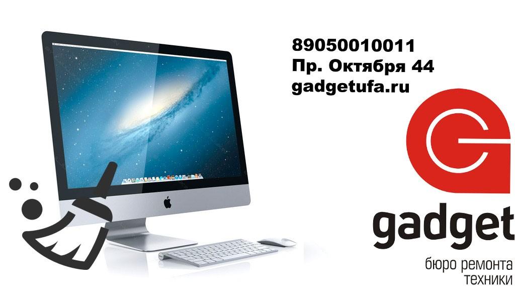 Чистка iMac от пыли в Гаджет Уфа