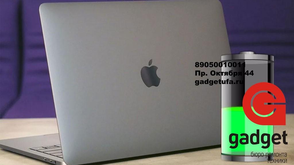 Macbook Pro быстро разряжается. Ремонт Macbook в Уфе.