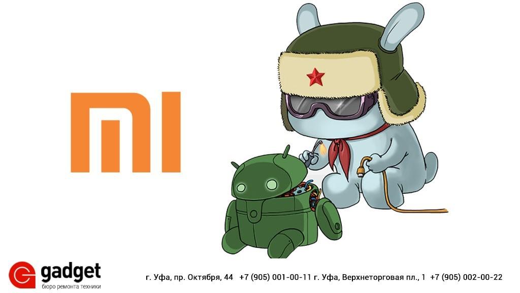 Замена дисплея на Xiaomi Redmi 4 Pro в Гаджет Уфа