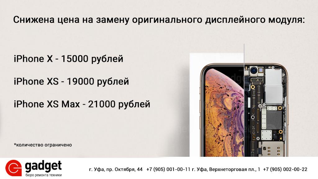 Акция на замену дисплея iPhone X/XS/XS Max