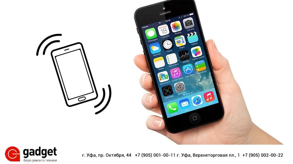 Не работает вибрация Айфон 5
