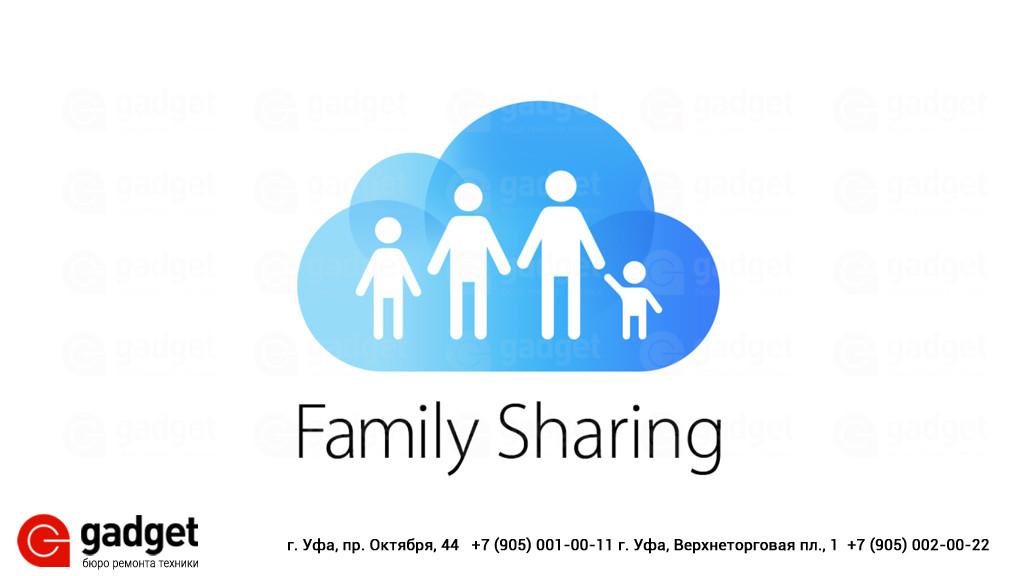 семейный доступ apple