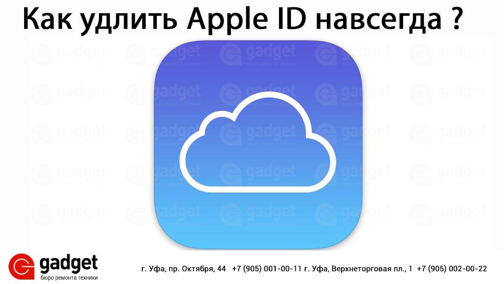 как удалить старый apple id
