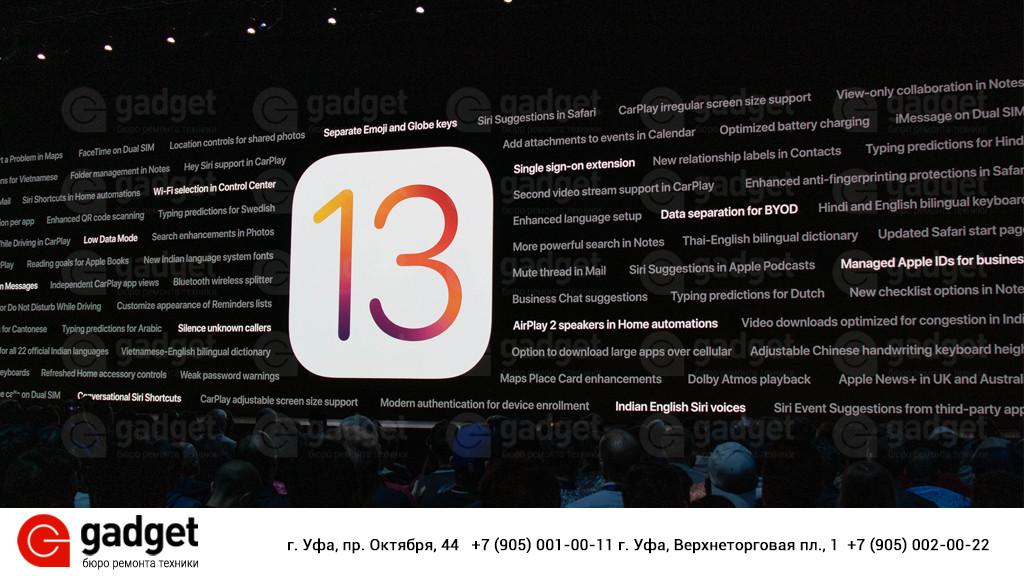 iOS 13 дата выхода, обновления