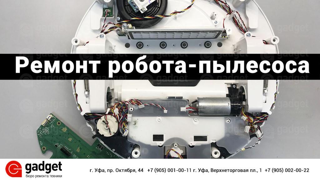 Сервисный центр роботов пылесосов