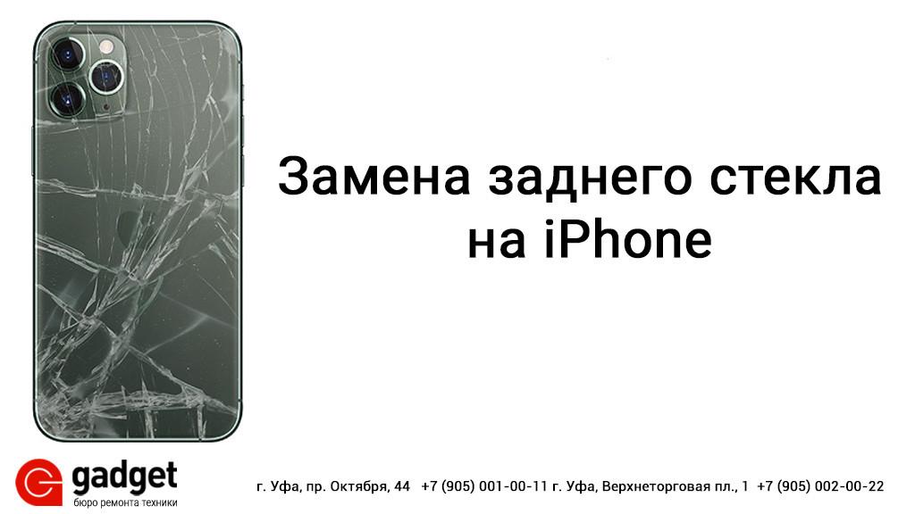 замена стекла на айфоне