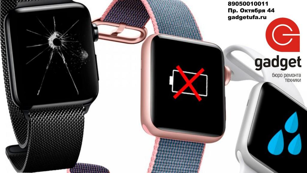 Диагностика Apple Watch