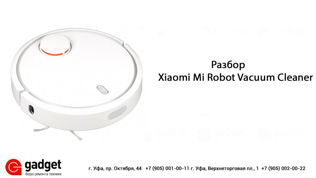 Разбор робота пылесоса Xiaomi Mi Robot Vacuum Cleaner