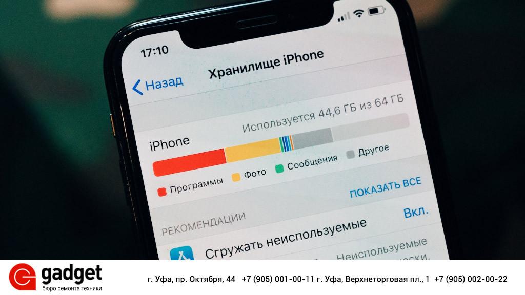 Как очистить другое на айфоне
