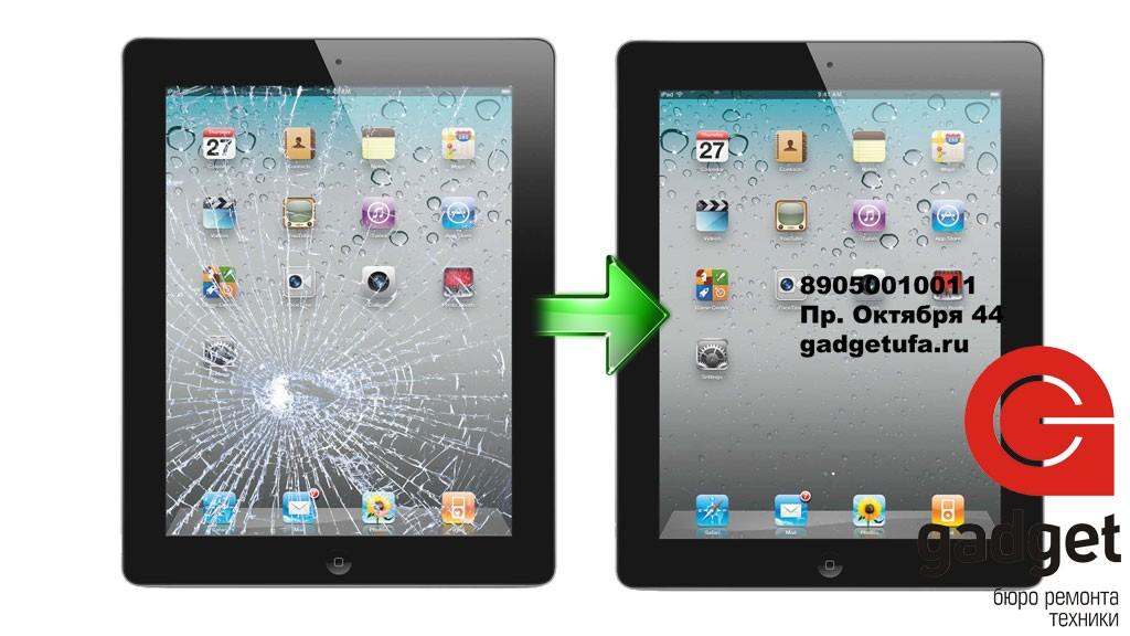 Что делать если разбился экран на iPad?? Ремонт iPad 2, iPad 3, iPad 4 в Уфе