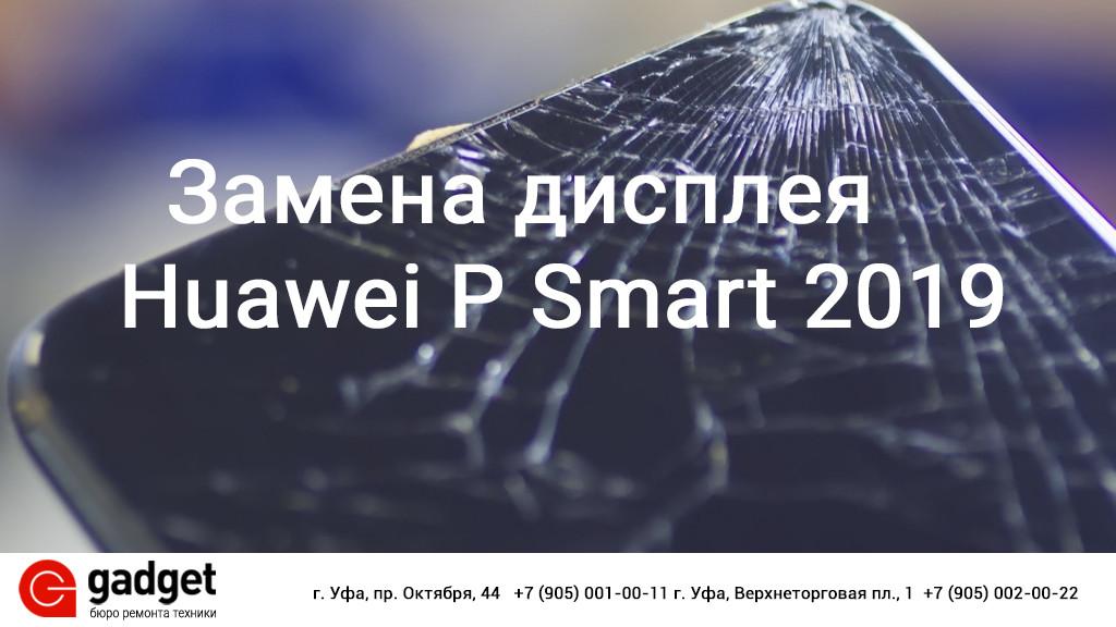 Замена дисплея Huawei P Smart 2019 в Гаджет Уфа