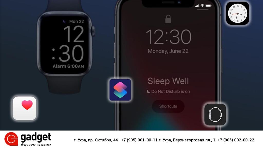 режима сна iPhone