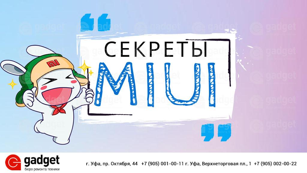 секреты MIUI