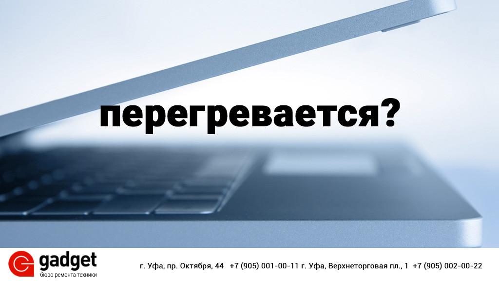 MacBook перегревается