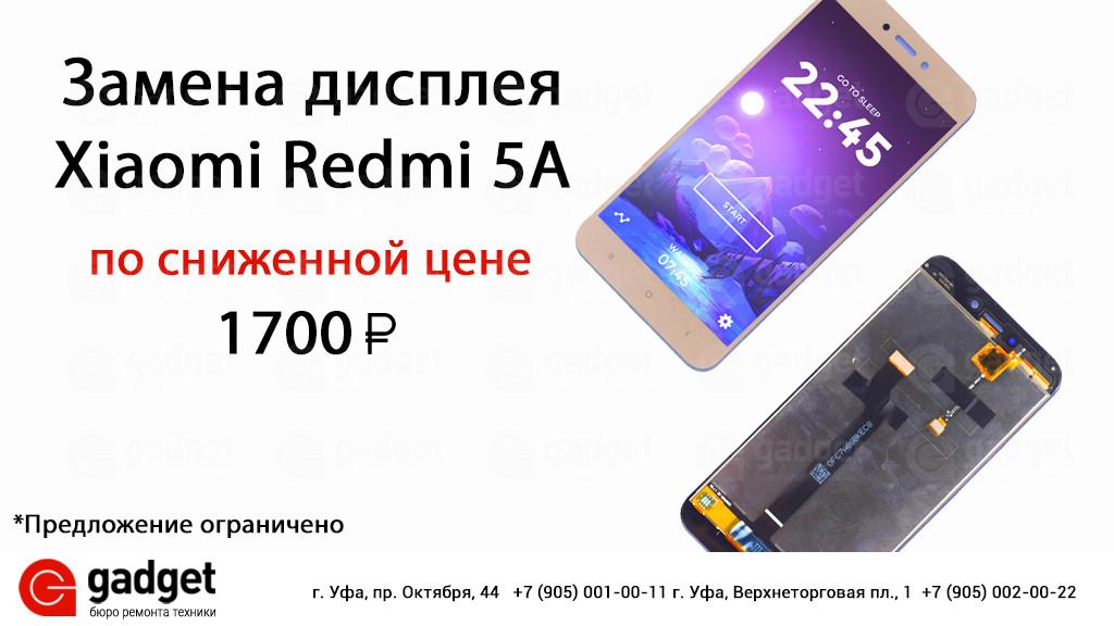Замена дисплея Redmi 5A