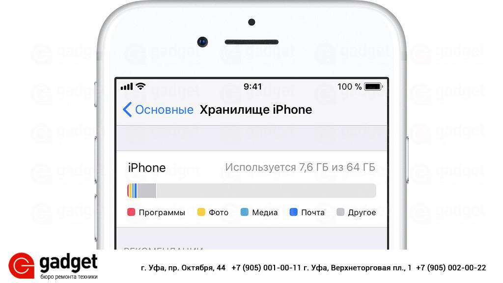 как на айфоне очистить кэш приложений