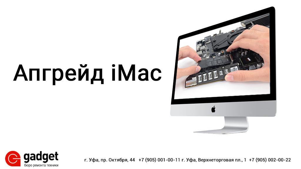 апгрейд iMaс