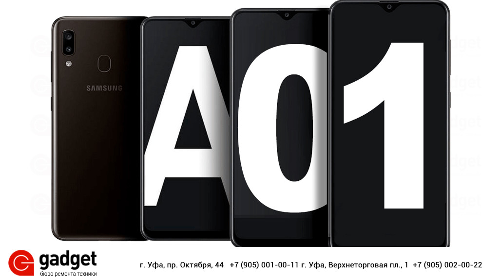 Замена экрана Samsung A01