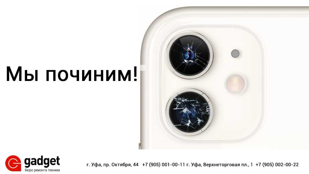 замена стекла камеры на iPhone
