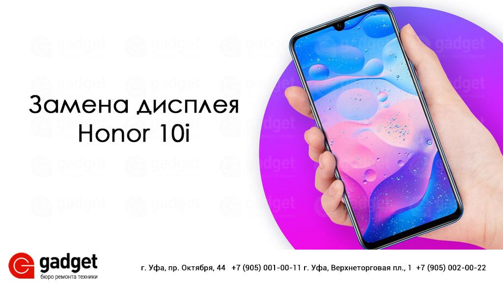 Замена дисплея Honor 10i