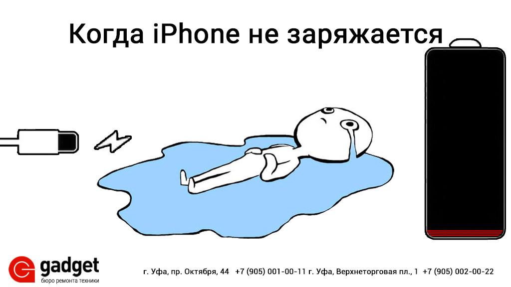 Не заряжается айфон