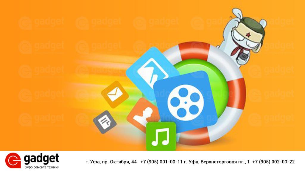 восстановить удаленные файлы на телефоне Xiaomi