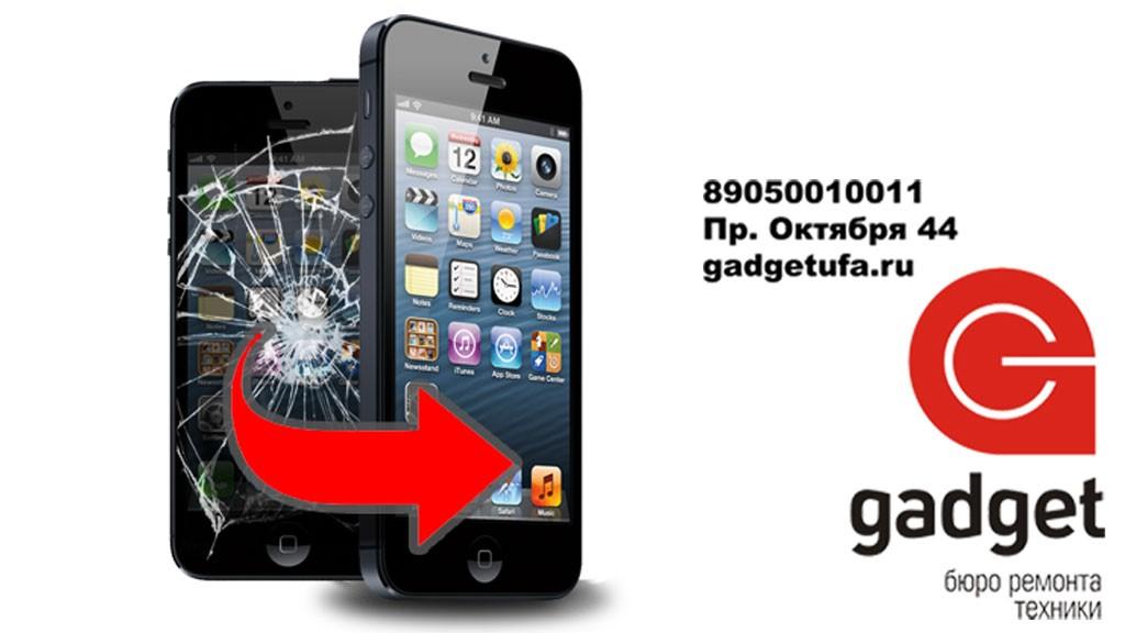Что делать если разбил телефон?