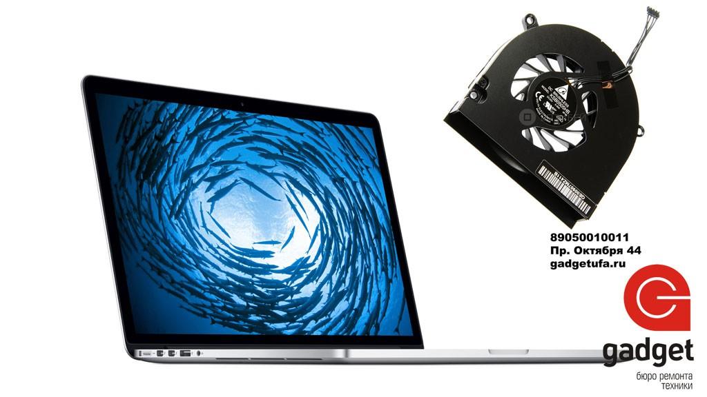 Перестал работать кулер на MacBook Pro. Ремонт MacBook в Уфе.