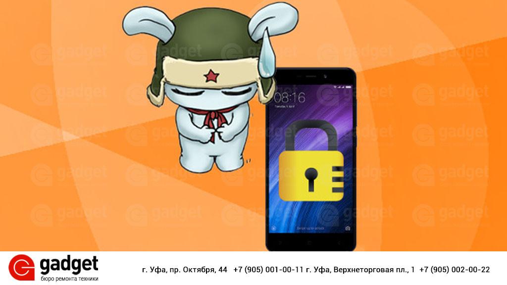 Как разблокировать Xiaomi Redmi
