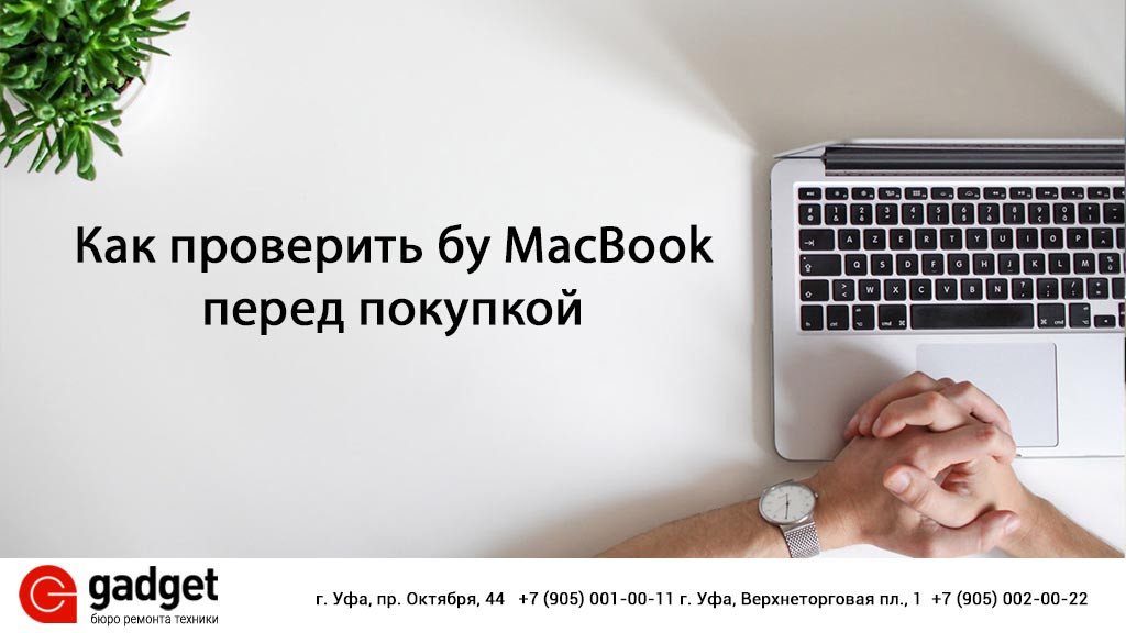 проверить бу MacBook