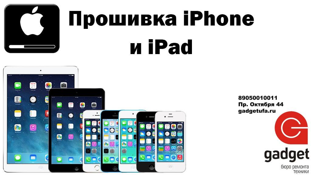 Перепрошивка iPhone или iPad в Уфе