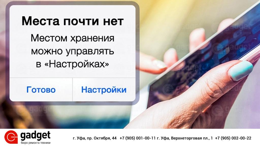 как увеличить память на айфоне