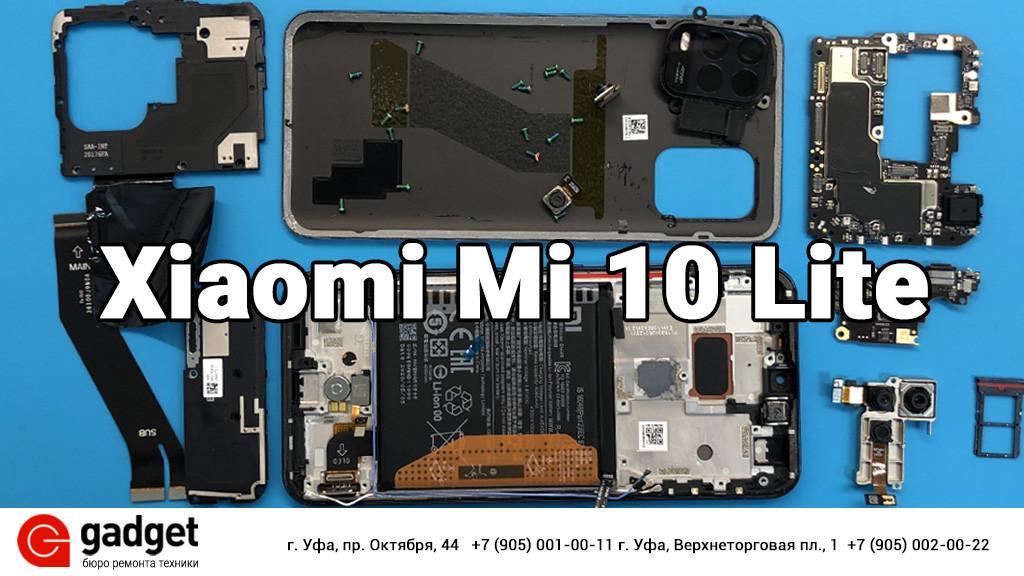 Разборка Xiaomi Mi 10 Lite