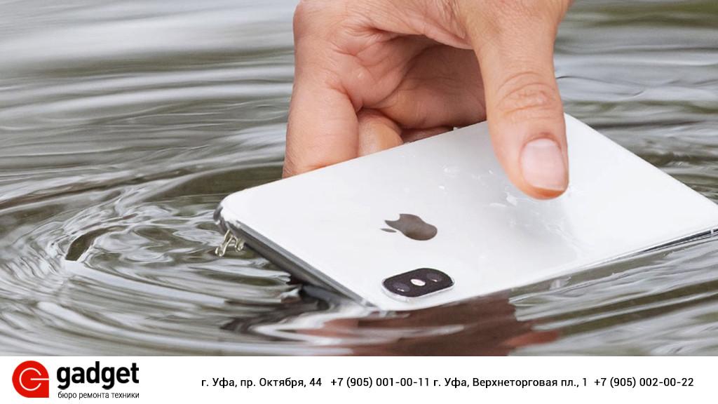 айфон попал в воду