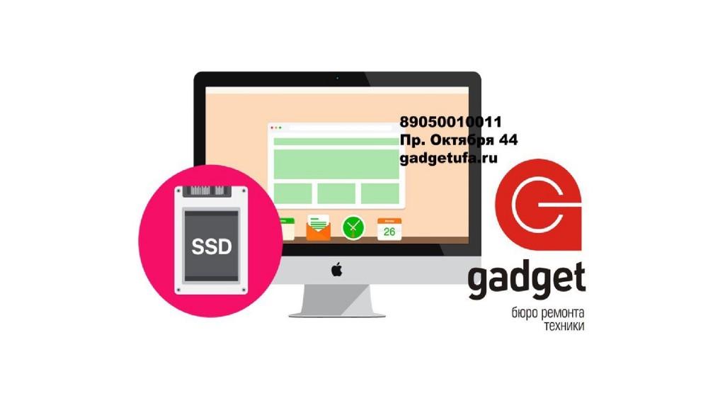 Замена SSD в iMac в Уфе